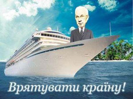 Поки Микола Янович на лайнері ми працюємо...