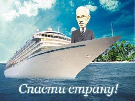 Пока Николай Янович на лайнере мы работаем...