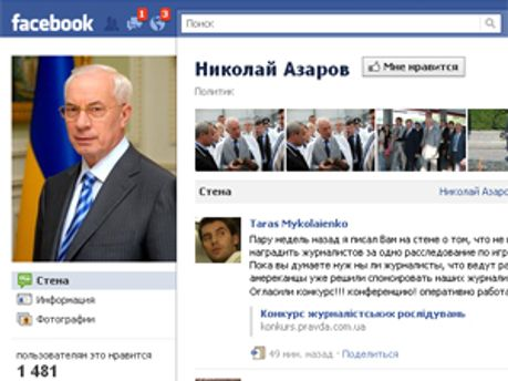 Фрагмент сторінки Миколи Азарова на Facebook