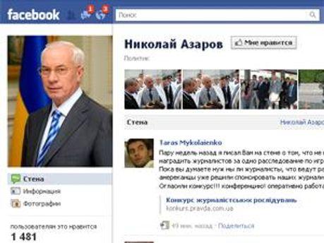 Фрагмент страницы Николая Азарова на Facebook