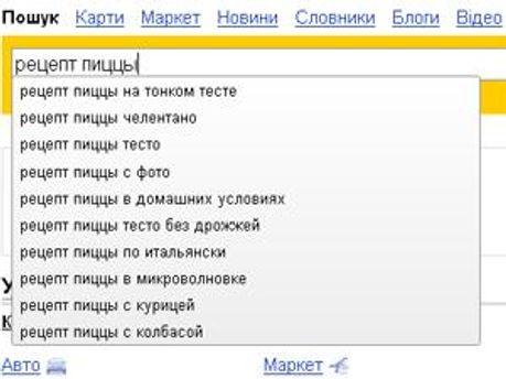 Яндекс исследовал вкусы киевлян