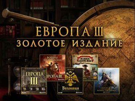 Европа III. Золотое издание