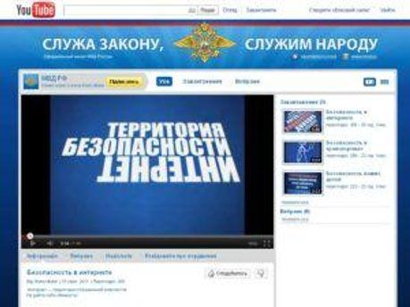 Скріншот сторінки МЗС Росію на YouTube