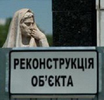 Пам'ятник відкриють знову, якщо знайдуть фінансування