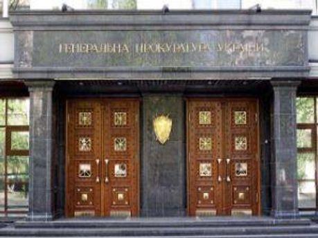 Генпрокуратура підозрює депутатів