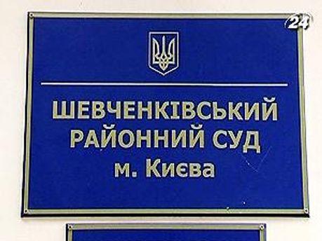 Дело слушают в Шевченковском суде