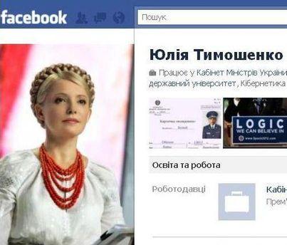 Юлія Тимошенко популярна в соцмережах