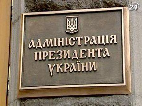 Медпункт в администрации Президента стоит 5 миллионов гривен
