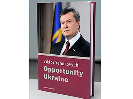 Книга Президента України Віктора Януковича