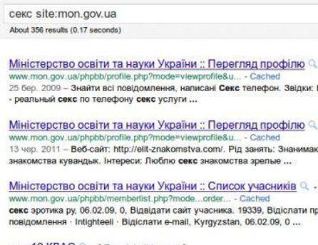 Сайт Міносвіти поширює непристойні оголошення