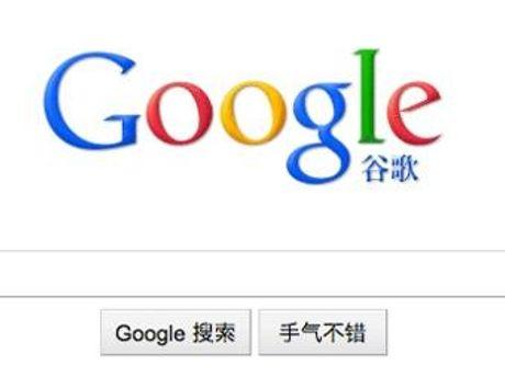 Китайская версия Google