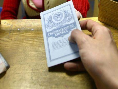 Вкладчикам СССР хотят выделить 1 млрд грн.