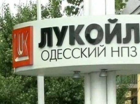 Лукойл-Одеський нафтопереробний завод