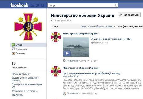 Министерство обороны Украины теперь в Facebook
