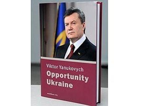 Книжка Віктора Януковича