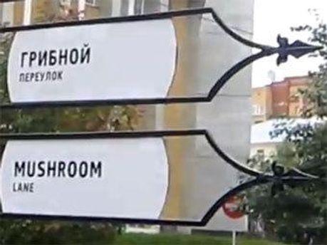Провулок назвали в честь значних грибних урожаїв в краю