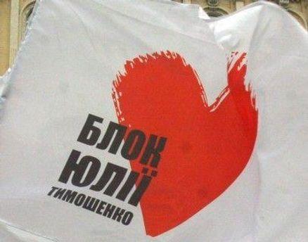 БЮТ не поддержит амнистию Тимошенко