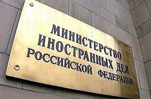 Российский МИД заявляет о готовности рассматривать газовые соглашения в суде