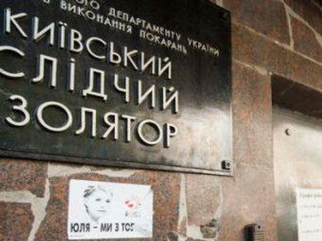 Медицинская часть Киевского СИЗО расположена далеко от Тимошенко
