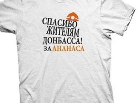 За ось ці футболки підприємцю погрожують