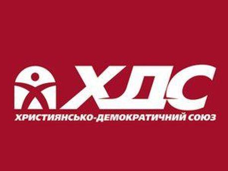 Христианско-Демократический Союз