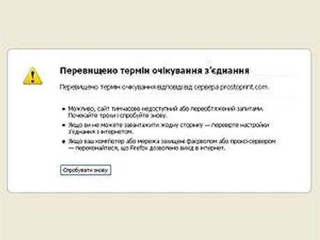Забравши сервери, УБОЗ повністю заблокував роботу сайту ProstoPrint