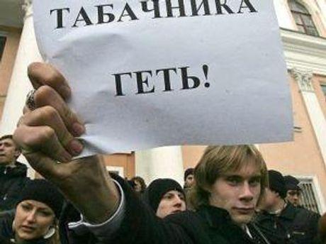 Студенти на акції протесту