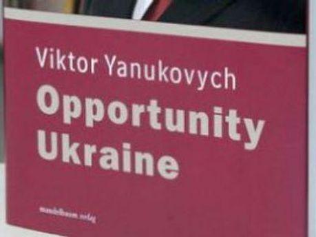Книжку Януковича замовили з Донецька