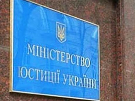 Министерство юстиции обеспокоено законом о биометрических паспортах