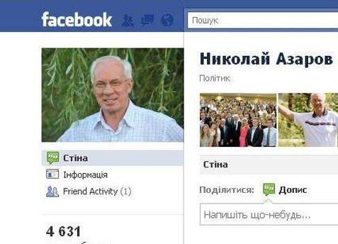 Азаров в Facebook раскритиковал поступок студентки