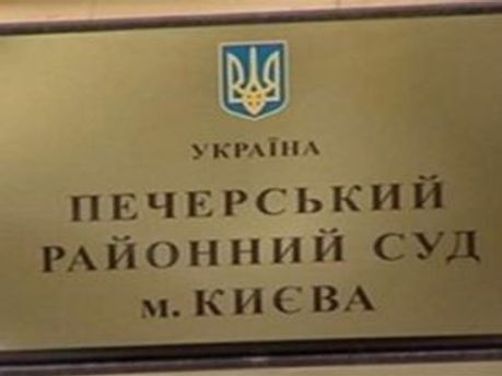Печерський районний суд продовжить розгляд справи