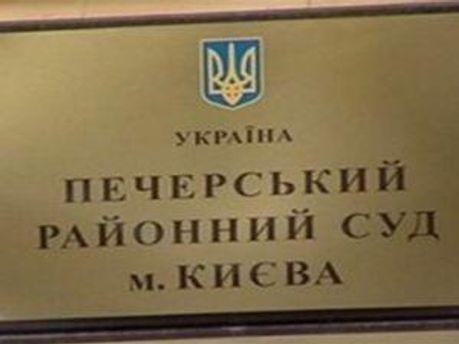 Печерский районный суд продолжит рассмотрение дела