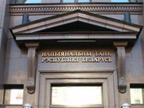 Центробанк Білорусі