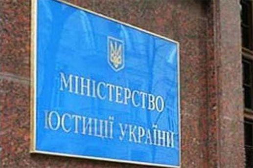 Міністерство юстиції опублікувало реєстр підприємців