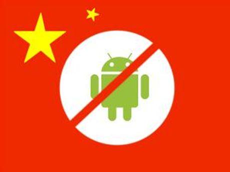 У Китаї заблокували доступ до магазину додатків Android