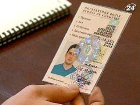 Процедуру замены водительских удостоверений упростили