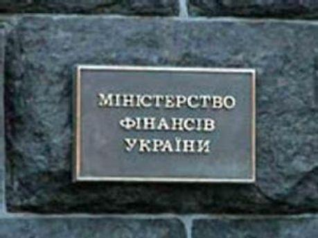 Міністерство фінансів Україні
