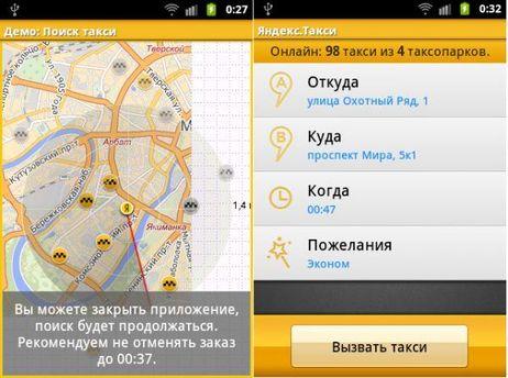 Яндекс.Таксі працюватиме і у веб-браузері, і на смартфонах