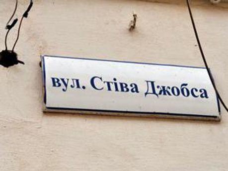 Улица должна стать символом надежды