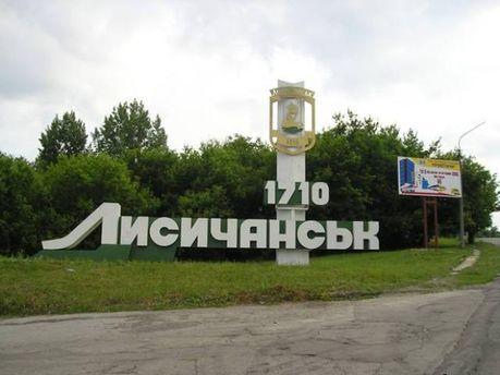 Лисичанск остался без стратегического предприятия