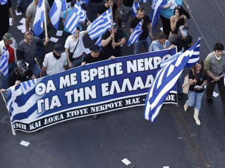 Греки продолжают протестовать против политики властей