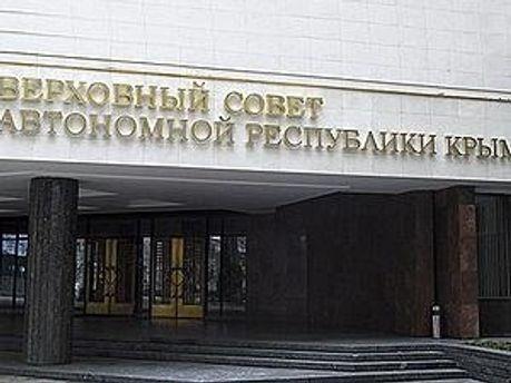 Кримські депутати зберуться позачергово