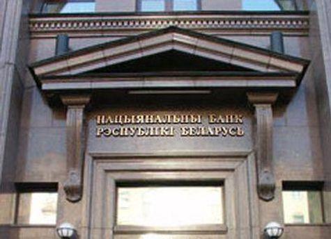 Национальный банк Беларуси изменил правила продажи валюты