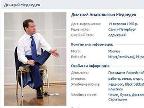 Принтскрин страницы Медведева в