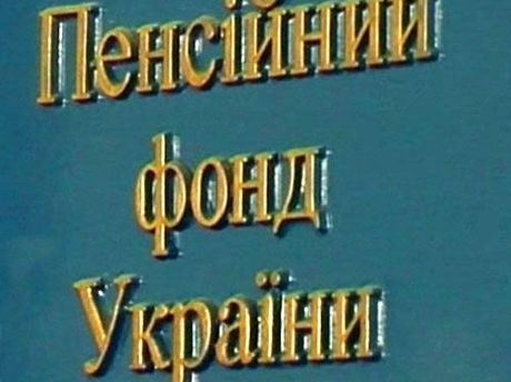 Раніше Пенсійний фонд захопили у Донецьку та Харкові