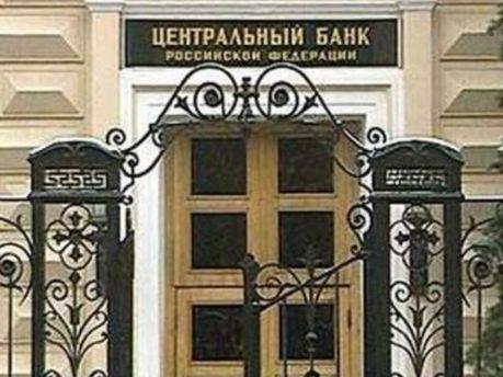 Центральний банк Росії
