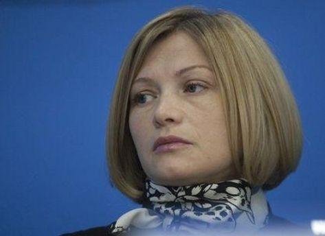 Ірина Геращенко вже виклала свій звіт