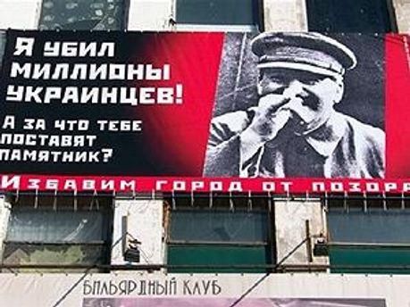 Новый антисталинский борд в Запорожье