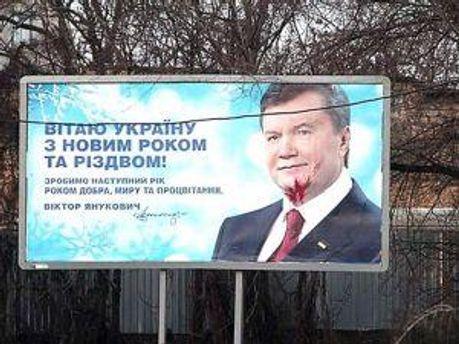 Билборд с новогодним поздравлением Виктора Януковича