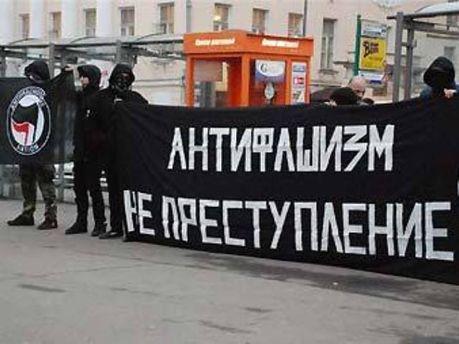 Участники антифашистского движения провели акцию